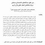 عنوان مقاله: سیر تطور دیدگاه های دانشمندان مسلمان درباره مخاطبان اعجاز عقلی قرآن کریم