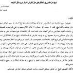 شیخ حر عاملی و راهکارهای حل تعارض اخبار در وسائل الشیعه