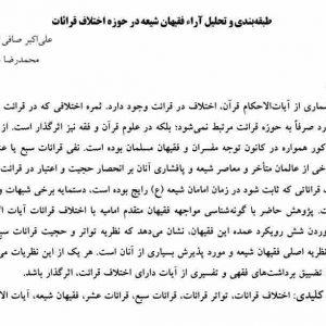 طبقه بندی و تحلیل آراء فقیهان شیعه در حوزه اختلاف قرائات