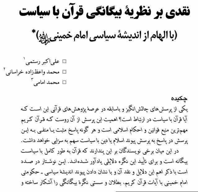 نقدی بر نظریه بیگانگی قرآن با سیاست (با الهام از اندیشه سیاسی امام خمینی)