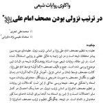 واکاوی روایات شیعی در ترتیب نزولی بودن مصحف امام علی