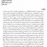 پیش فرض ها و مبانی فهم و نقد روایات از دیدگاه امام خمینی (ره)