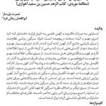 کارکرد فهرست های شیخ طوسی و نجاشی در تکمیل روش سزگین در بازیابی منابع آثار کهن روایی