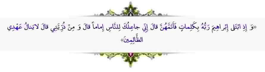 معارف نت: مقایسه آراء تفسیری علامه معرفت و ابن عاشور ذیل آیه امامت