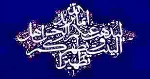 معارف نت: کارکردهای قاعده «تعلیق الحکم علی الوصف مشعر بالعلیه» در تفسیر آیه تطهیر
