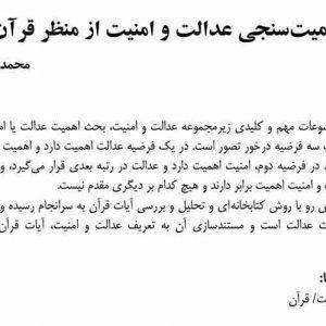 اهمیت سنجی عدالت و امنیت از منظر قرآن / نویسنده: محمد بهرامی