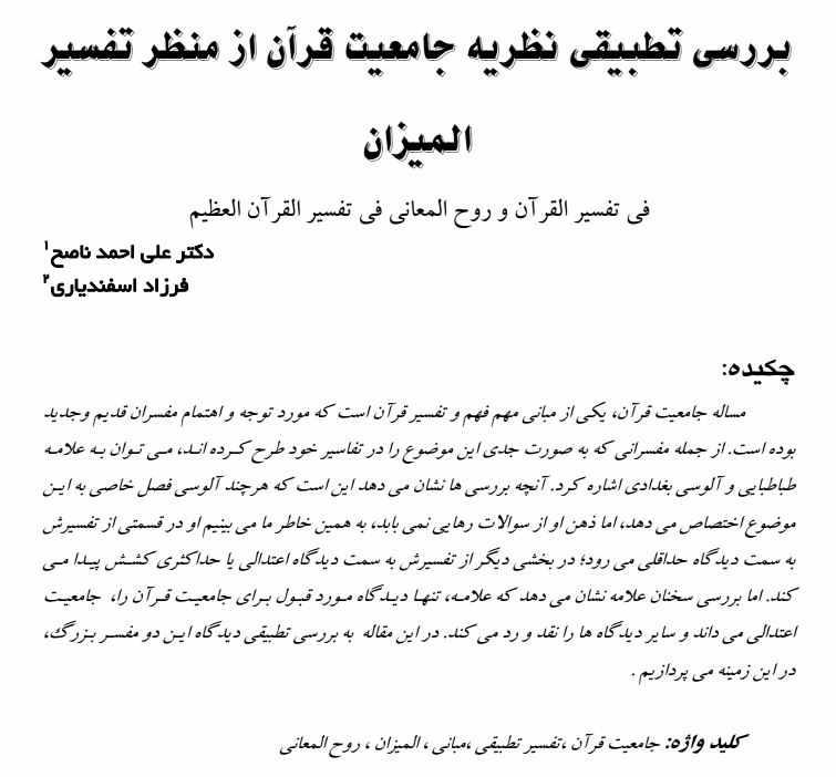 بررسی تطبیقی نظریه جامعیت قرآن از منظر تفسیر المیزان