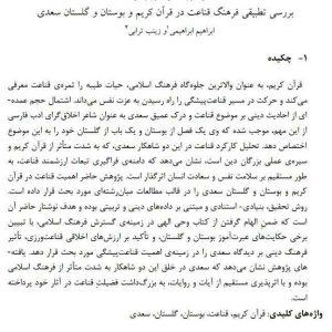 بررسی تطبیقی فرهنگ قناعت در قرآن کریم و بوستان و گلستان سعدی