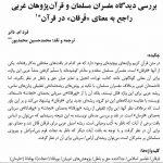 معارف نت: بررسی دیدگاه مفسران مسلمان و قرآن پژوهان غربی راجع به معنای «فرقان» در قرآن