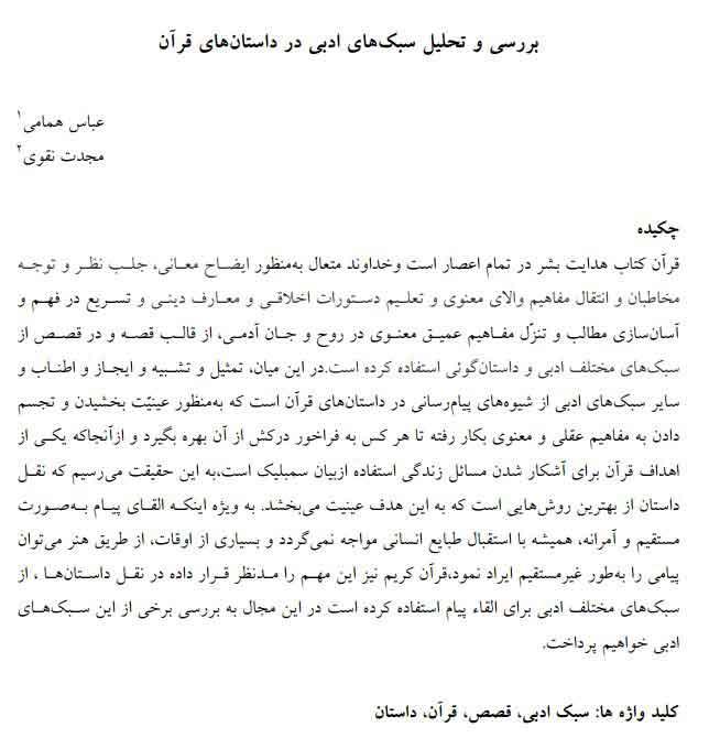 سبک های ادبی-داستان های قرآن