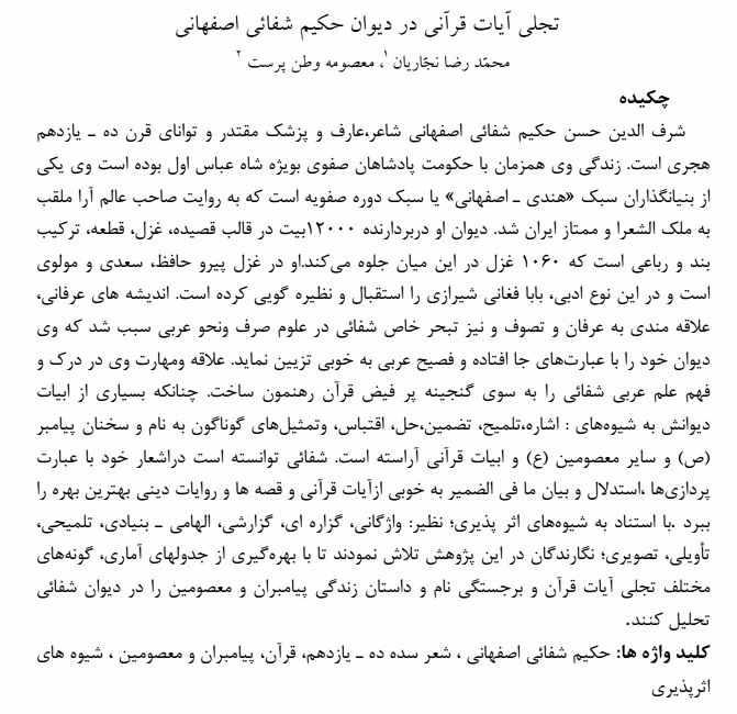 تجلی آیات قرآنی در دیوان حکیم شفائی اصفهانی