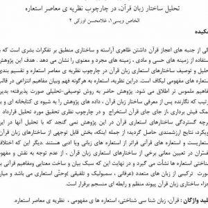 تحلیل ساختار زبان قرآن در چارچوب نظریه معاصر استعاره