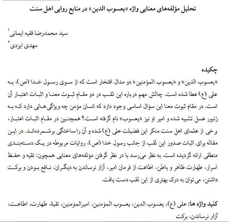 تحلیل مولفه های معنایی واژه «یعسوب الدین» در منابع روایی اهل سنت