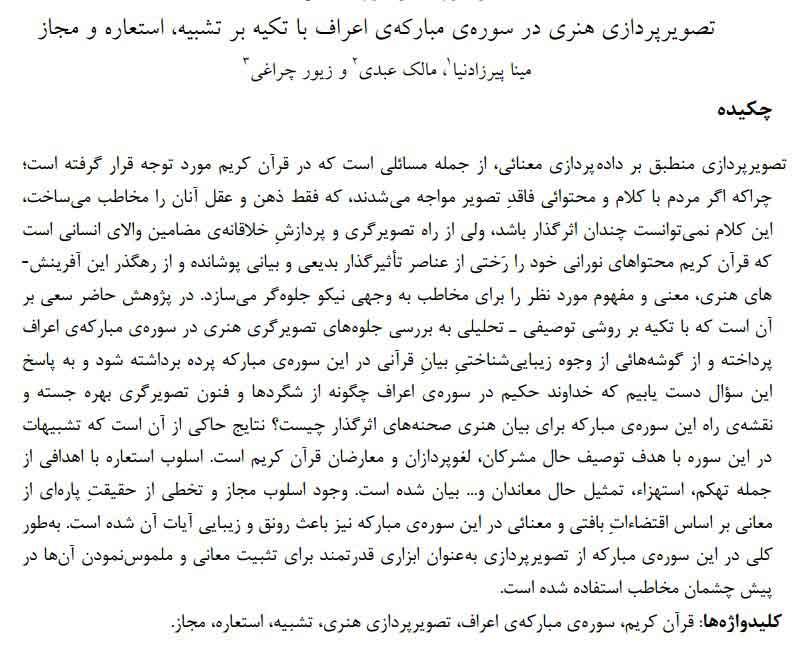 تصویرپردازی هنری در سوره اعراف با تکیه بر تشبیه، استعاره و مجاز