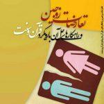 تعارضات زوجین و راهکارهای حل آن با رویکرد قرآن و سنت