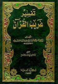 معارف نت: بررسی تطبیقی منابع و روش ها و گرایش های تفسیر زید بن علی (ع) و عبدالرحمان بن زید