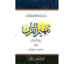 معارف نت: نقد تفسیر تفهیم القرآن درباره آیات فضایل اهل بیت (ع) بر اساس دیدگاه مفسران فریقین