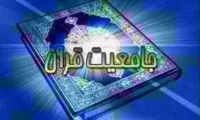 معارف نت: بررسی تطبیقی نظریه جامعیت قرآن از منظر تفسیر المیزان