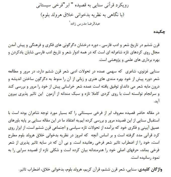 رویکرد قرآنی سنایی به قصیده ابر فرخی سیستانی (با نگاهی به نظریه بدخوانی خلاق هرولد بلوم )