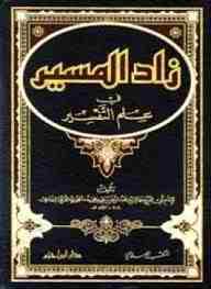 معارف نت: جایگاه روایات تفسیری اهل بیت (ع) در زاد المسیر