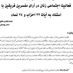 فعالیت اجتماعی زنان در آرای مفسرین فریقین / سحر یوسفی ؛ محمدهادی مفتح