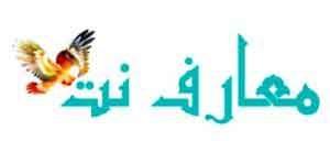 معارف نت : بررسی تطبیقی فرهنگ قناعت در قرآن کریم و بوستان و گلستان سعدی