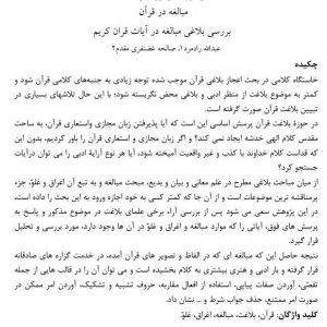 مبالغه در قرآن ( بررسی بلاغی مبالغه در آیات قرآن کریم)