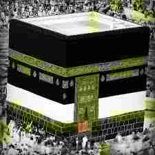 معارف نت: مصداق شناسی عبارت « آمین بیت الحرام » در سوره مائده