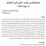 مصداق شناسی عبارت « آمین بیت الحرام » در سوره مائده