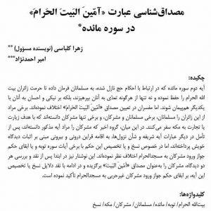 مصداق شناسی عبارت « آمین بیت الحرام » در سوره مائده / نویسندگان: زهرا کلباسی ؛ امیر احمدنژاد