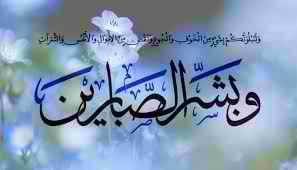 معارف نت: معناشناسی صبر در قرآن