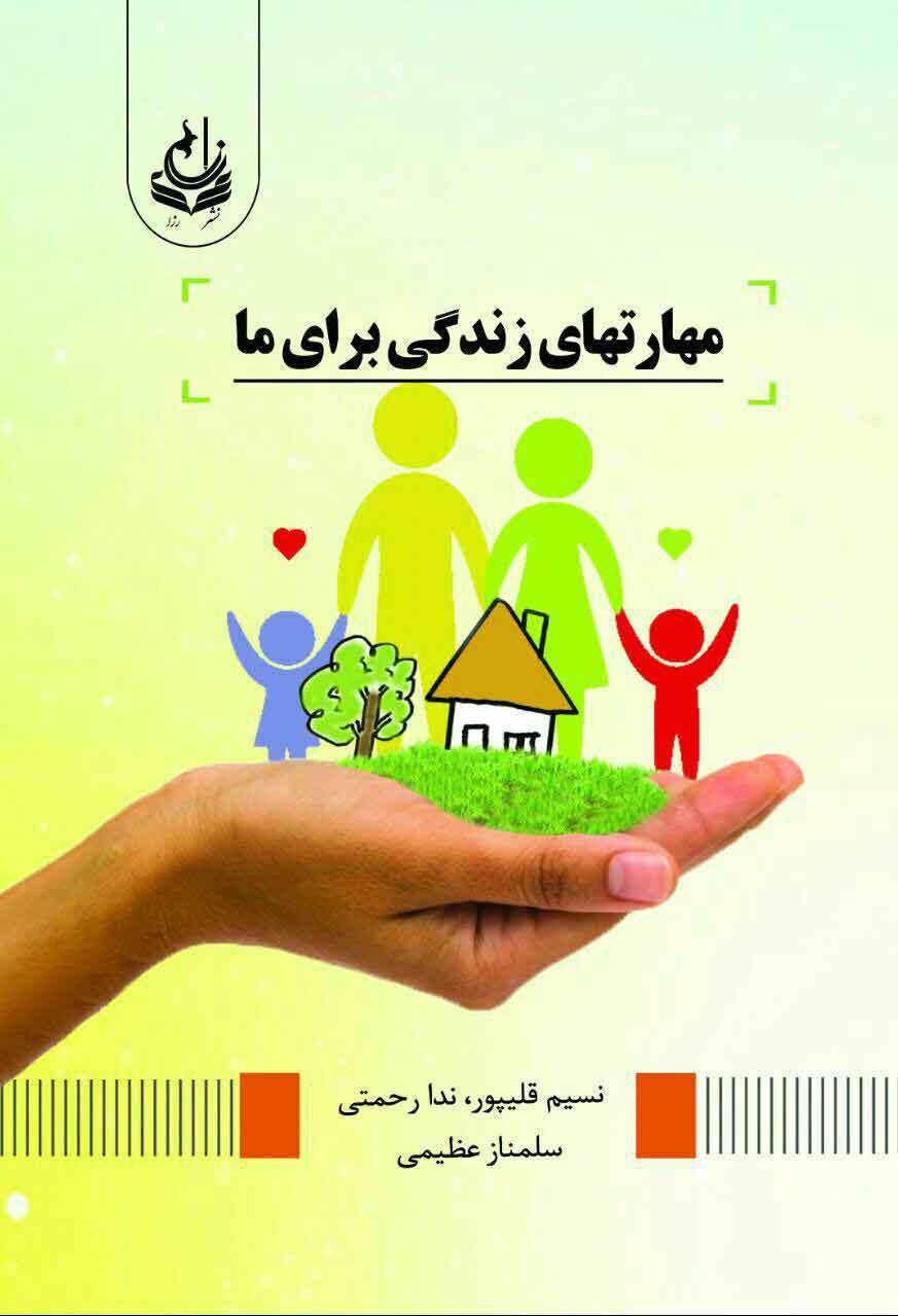 مهارتهای زندگی برای ما ؛ نویسندگان: نسیم قلی پور ؛ ندا رحمتی ؛ سلمناز عظیمی