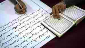 معارف نت: نقد و بررسی شیوه های معادل یابی واژگانی در ترجمه قرآن