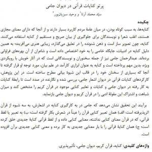 پرتو کنایات قرآنی در دیوان جامی ؛ نویسندگان: سید محمد آرتا ؛ وحید سبزیانپور