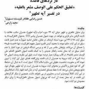 کارکردهای قاعده «تعلیق الحکم علی الوصف مشعر بالعلیه» در تفسیر آیه تطهیر