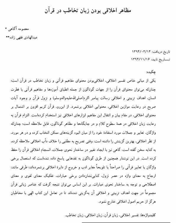 معارف نت : مظاهر اخلاقی بودن زبان تخاطب در قرآن