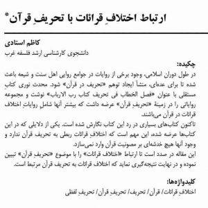 ارتباط اختلاف قرائات با تحریف قرآن