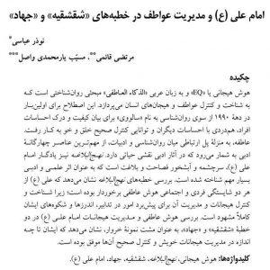 امام علی (ع) و مدیریت عواطف در خطبه های «شقشقیه» و «جهاد»