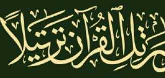معارف نت: بررسی تطبیقی مفهوم ترتیل از منظر قرآن ، سنت و علم تجوید
