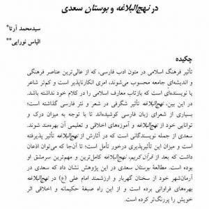 بررسی مضامین مشترک اخلاقی و حکمی در نهج البلاغه و بوستان سعدی
