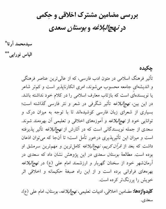 معارف نت : بررسی مضامین مشترک اخلاقی و حکمی در نهج البلاغه و بوستان سعدی