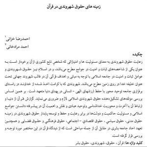 زمینه های حقوق شهروندی در قرآن