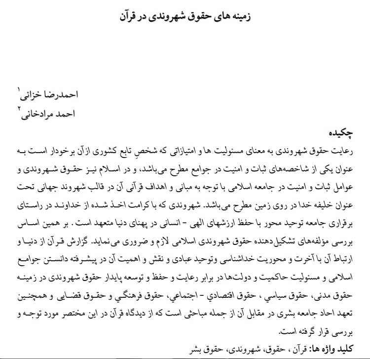 معارف نت: زمینه های حقوق شهروندی در قرآن