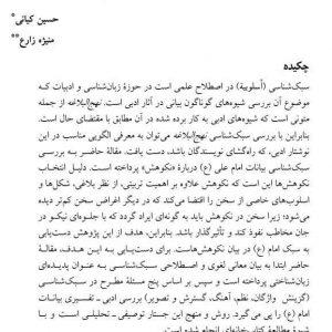 سبک شناسی ادبی نکوهش های امام علی (ع) در نهج البلاغه