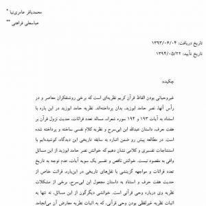 ارزیابی نظریه زبان شناختی نصر حامد ابوزید درباره قرآن
