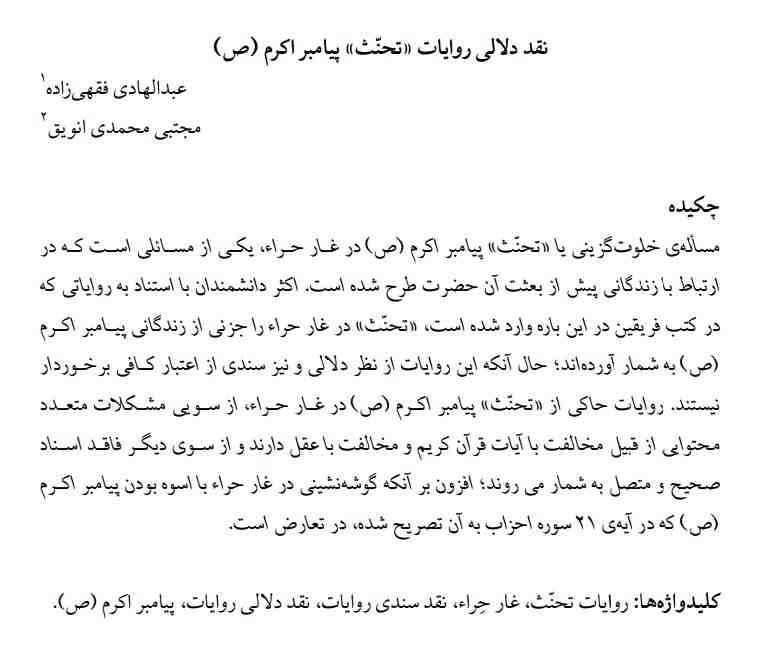 معارف نت: نقد دلالی روایات تحنث پیامبر اکرم(ص)