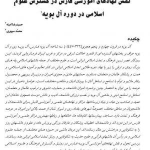 نقش نهادهای آموزشی فارس در گسترش علوم اسلامی در دوره آل بویه