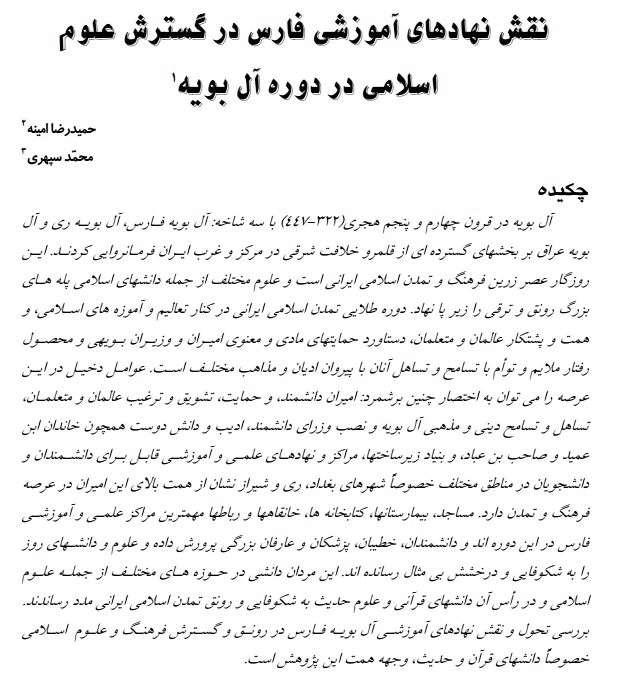 معارف نت: نقش نهادهای آموزشی فارس در گسترش علوم اسلامی در دوره آل بویه