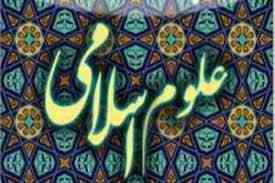 معازف نت: نقش نهادهای آموزشی فارس در گسترش علوم اسلامی در دوره آل بویه