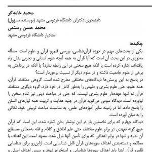 نگرشی نو به قلمرو قرآن بر پایه اهداف سوره های قرآن